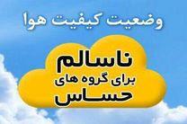 هوای اصفهان در شرایط ناسالم برای گروه های حساس قرار گرفت