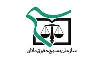 واکنش سازمان بسیج حقوقدانان به تروریستی اعلام کردن سپاه