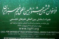 ششمین جشنواره بینالمللی فیلم سبز در کرمانشاه
