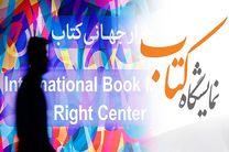 افتتاح نمایشگاه کتاب بیجار در ایام الله دهه مبارک فجر