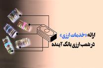 برگزاری دوره آموزشی بانکداران ارزی