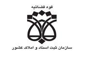 تفاهم نامه سند تعهد به بیع برای اولین بار در کشور اجرایی شد