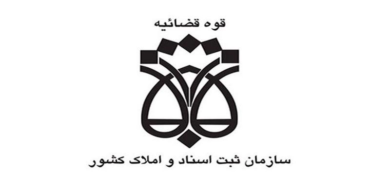 راه اندازی سامانه نوبت دهی واحد اجرای اداره ثبت اسناد و املاک تهران