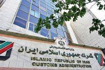 عوارض گمرکی کالاها از 5 تا 11 خرداد اعلام شد