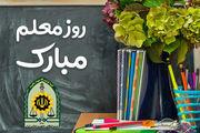 پیام تبریک ناجا به مناسبت فرا رسیدن روز معلم