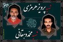 مراسم تشییع پیکر شهدای محیط بان استان هرمزگان دوشنبه با حضور ابتکار برگزار می شود