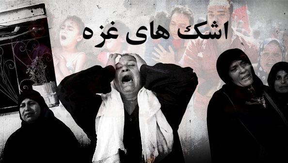 پخش مستند اشکهای غزه از شبکه یک سیما