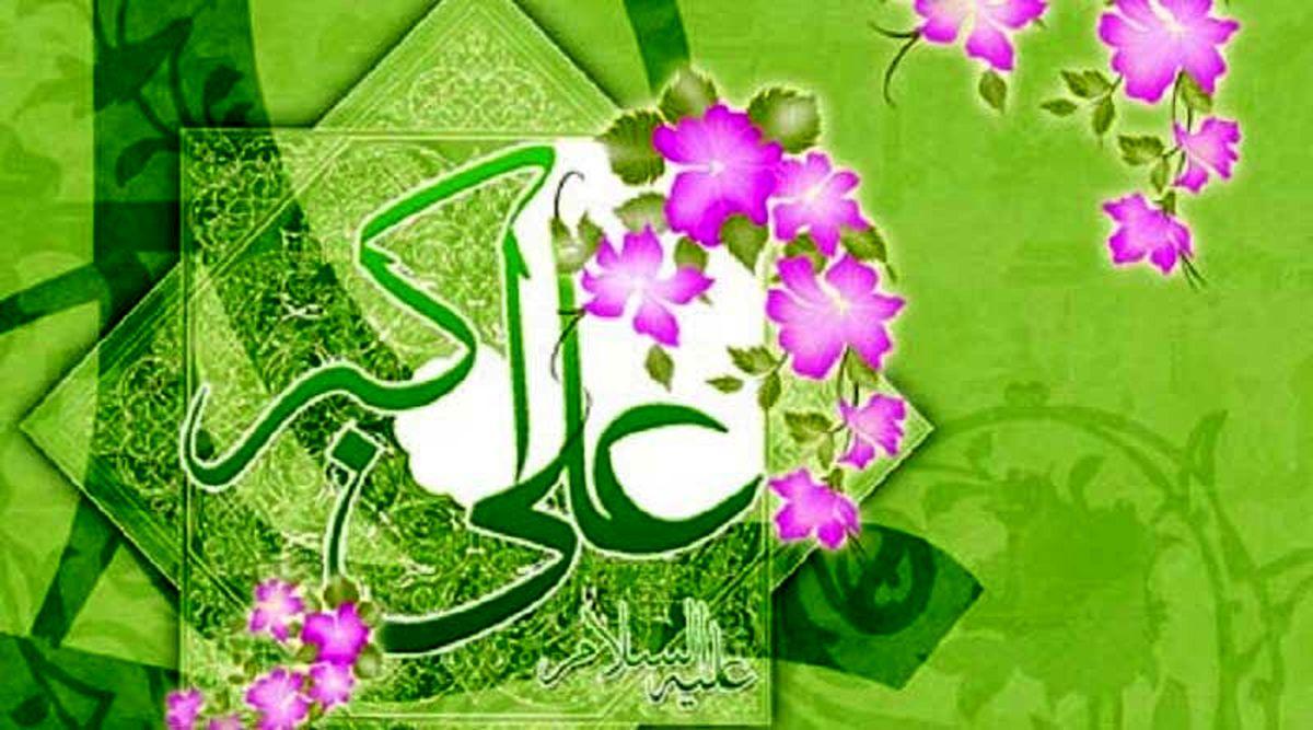 پیام تبریک سرپرست مخابرات منطقه اصفهان به مناسبت میلاد حضرت علی اکبر (ع)