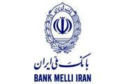 امکان پرداخت عوارض خروج از کشور حجاج سرزمین وحی در اپلیکیشن «بله»