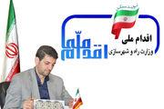 تلاشهای ادارهکل راه و شهرسازی استان اصفهان در اجرای طرح اقدام ملی مسکن