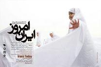 برگزاری نمایشگاه عکس ایرانِ امروز در آنکارا