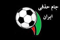 قرعه کشی مرحله نیمه نهایی جام حذفی برگزار شد/ تقابل تیم ها مشخص شد