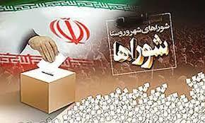 اسامی اعضای منتخب پنجمین دوره شورای اسلامی شهر سرخ رود