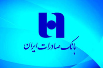 تفاهمنامه همکاری بانک صادرات ایران با پتروشیمی خلیج فارس و انجمن استصنا