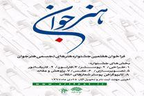 مهلت ارسال اثر به هفتمین جشنواره «هنر جوان» تا 25 دی تمدید شد