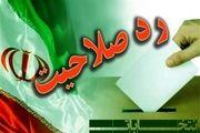رد صلاحیت ١١ داوطلب انتخابات مجلس در هرمزگان