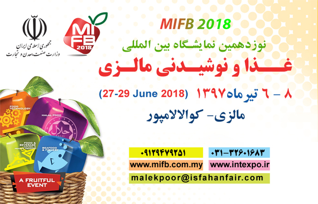 ورود به بازارهای بینالمللی از دریچه اقتصاد اصفهان