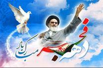 اجرای برنامههای محله محور به مناسبت دهه فجر در اصفهان