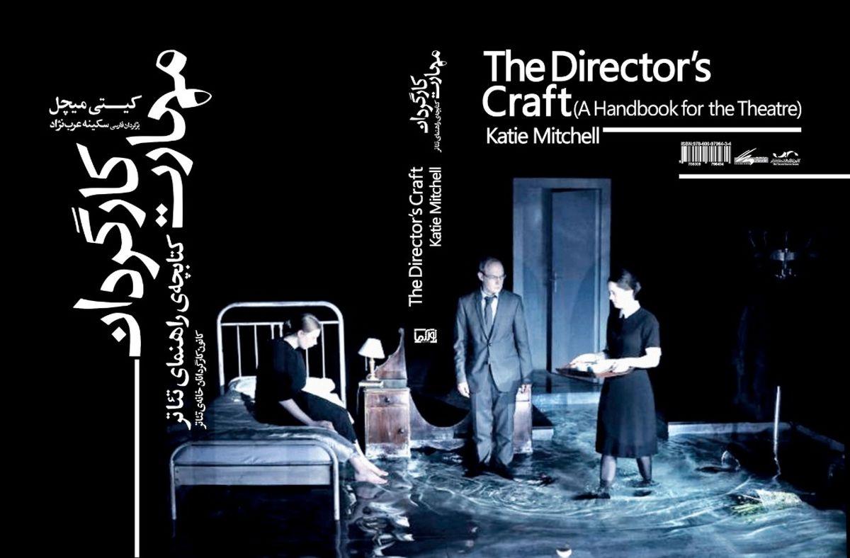 مهارت کارگردان هفته آینده به بازار نشر می آید