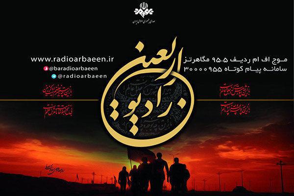 اعلام آخرین وضعیت فرکانسهای رادیو اربعین