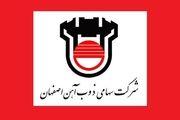 بنیان ذوب آهن اصفهان بر اساس معادن گذاشته شد