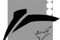 نخستین دوره جایزه منطقهای کتاب سال اسلام و ایران در مسکو