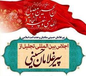 پانزدهمین اجلاس پیر غلامان و خادمان حسینی در اصفهان برگزار میشود