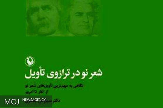 گردآوری مجموعهای از تاویلها بر شعر نو معاصر فارسی در یک کتاب