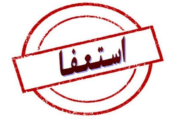دو کارشناس مذهبی حوزه معاونت پرورشی و فرهنگی آموزش و پرورش لرستان استعفا کردند