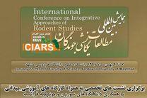 اولین همایش بینالمللی مطالعات یگانشی جوندگان در مشهد برگزار میشود