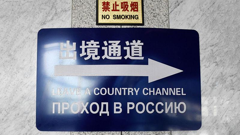 روسیه مرزهای مشترک شرقی خود با چین را مسدود کرد
