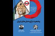 چرخ به وضعیت باغوحشهای ایران می پردازد