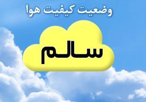 هوای اصفهان در وضعیت سالم برای عموم قرار گرفت / شاخص کیفی هوا 84