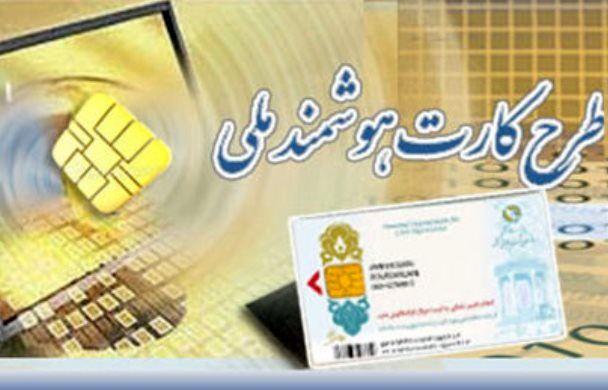 ابطال کارت های ملی از روز شنبه در دستور کار قرار خواهد گرفت