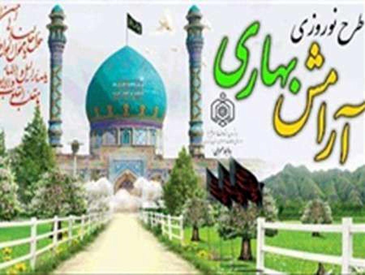 اجرای طرح آرامش بهاری در 2 بقعه شهرستان آران وبیدگل
