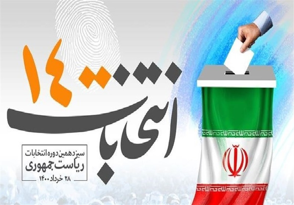 بیانیه کانون مداحان استان قم در آستانه انتخابات