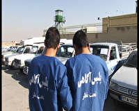 دستگیری 2 سارق حرفه ای خودرو در اصفهان