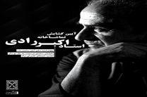 افتتاح تماشاخانه زنده یاد «اکبر رادی»
