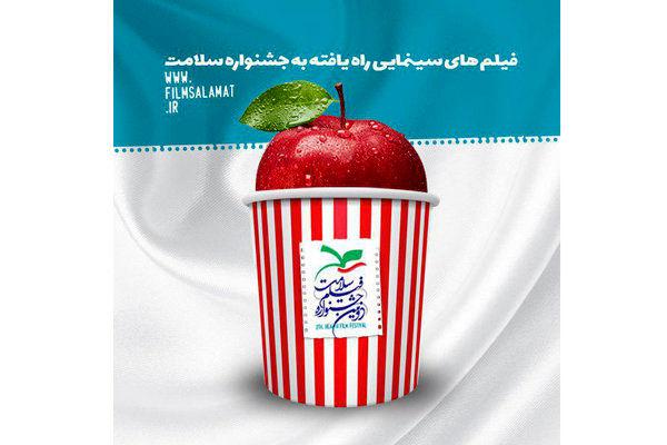 اعلام آثار سینمایی راهیافته به جشنواره فیلم سلامت