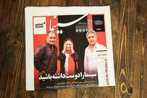 روزنامه «سینما» دوباره منتشر میشود
