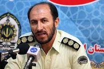 کاهش وقوع جرائم خشن در استان اصفهان