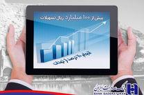 تسهیلات ١٠٠ میلیاردی بانک صادرات به مناطق زلزله زده کرمانشاه