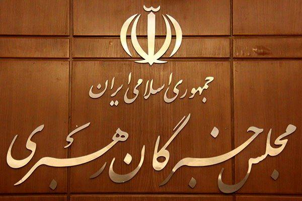 زمان برگزاری ششمین اجلاسیه مجلس خبرگان رهبری مشخص شد