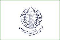 شورای تبلیغات اسلامی از مردم برای حضور در مراسم هفتم تیر دعوت کرد