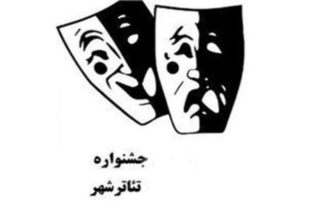 اختتامیه ششمین جشنواره تئاتر شهر برگزار می شود