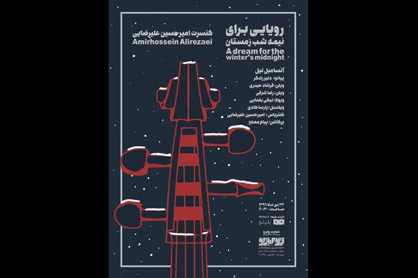 کنسرت رویایی برای نیمه شب زمستان برگزار می شود