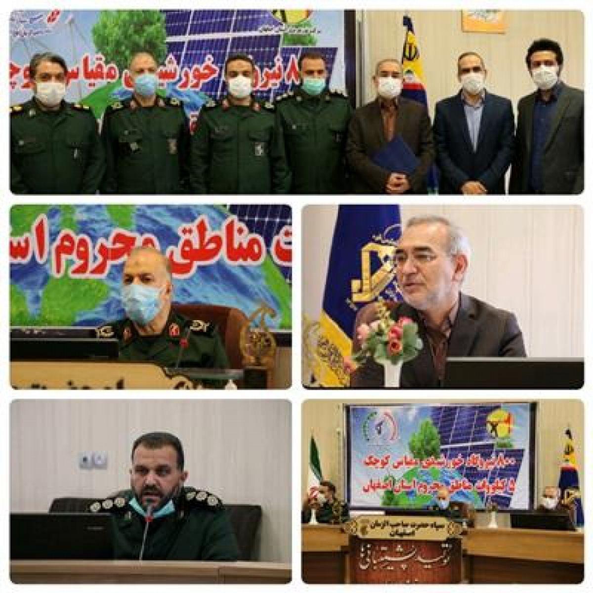 نصب ۸۰۰ نیروگاه خورشیدی ۵ کیلوواتی در مناطق محروم استان اصفهان