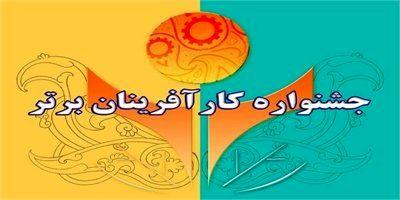 نام نویسی بیش از یک هزار کارآفرین لرستانی در جشنواره کارآفرینان برتر