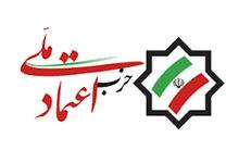 اعضای جدید حزب اعتماد ملی تعیین شدند