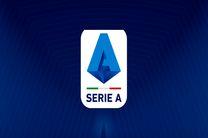 قرعه کشی فصل جدید سری آ ایتالیا برگزار شد